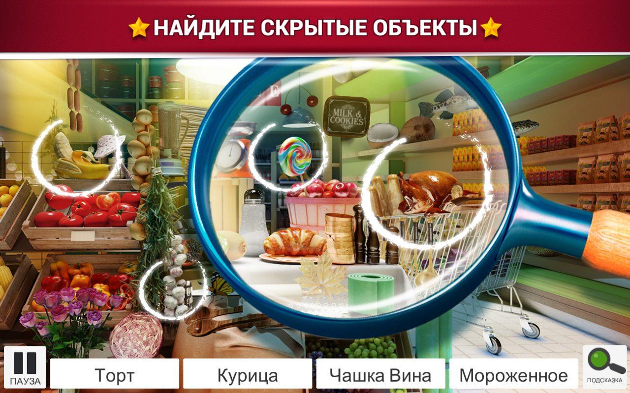 Играть в игры поиск предметов на русском языке