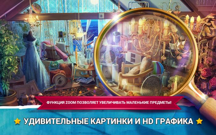 Игры поиск предметов на русском языке